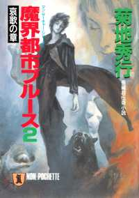 魔界都市ブルース2〈哀歌の章〉