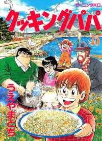 紀伊國屋書店BookWebで買える「クッキングパパ」の画像です。価格は648円になります。