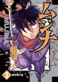 紀伊國屋書店BookWebで買える「ムジナ(3)」の画像です。価格は594円になります。