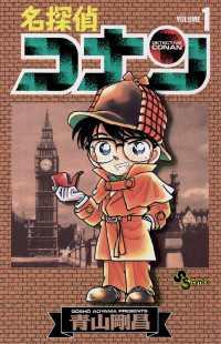 名探偵コナン ― 1巻