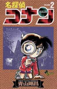 名探偵コナン ― 2巻