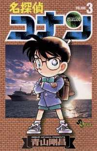 名探偵コナン ― 3巻