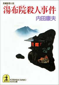 紀伊國屋書店BookWebで買える「湯布院殺人事件」の画像です。価格は432円になります。