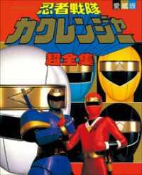 紀伊國屋書店BookWebで買える「忍者戦隊カクレンジャー超全集」の画像です。価格は756円になります。