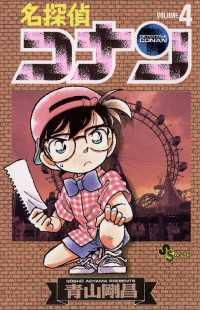 名探偵コナン ― 4巻