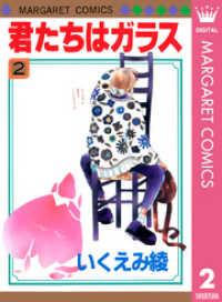 紀伊國屋書店BookWebで買える「君たちはガラス 2」の画像です。価格は432円になります。