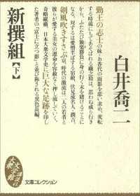 紀伊國屋書店BookWebで買える「新撰組(下)」の画像です。価格は756円になります。