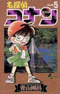 名探偵コナン ― 5巻