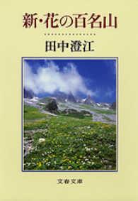 新・花の百名山