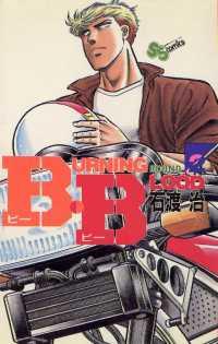 B・B ― 2巻