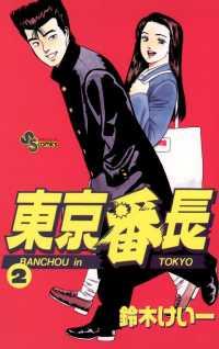 東京番長 ― 2巻
