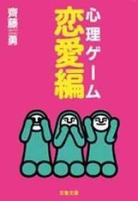 心理ゲーム恋愛編