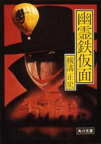 紀伊國屋書店BookWebで買える「幽霊鉄仮面」の画像です。価格は583円になります。