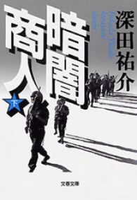 紀伊國屋書店BookWebで買える「暗闇商人」の画像です。価格は600円になります。