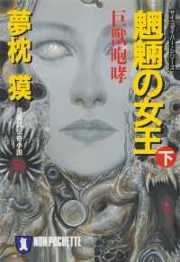 魍魎の女王(下)