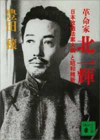 革命家・北一輝 「日本改造法案大綱」と昭和維新