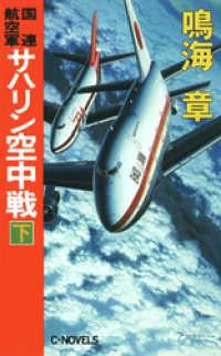 紀伊國屋書店BookWebで買える「国連航空軍 サハリン空中戦 下」の画像です。価格は839円になります。