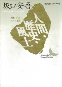 紀伊國屋書店BookWebで買える「人間・歴史・風土 坂口安吾エッセイ選」の画像です。価格は864円になります。
