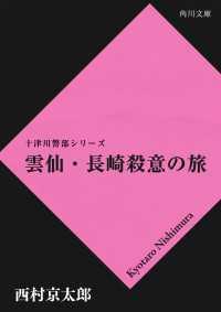 雲仙・長崎殺意の旅