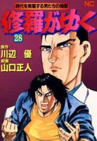 紀伊國屋書店BookWebで買える「修羅がゆく」の画像です。価格は523円になります。