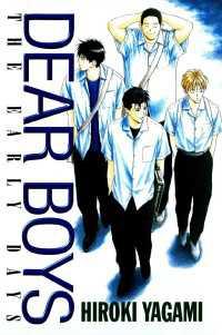 DEAR BOYS THE EARLY DAYS 1巻