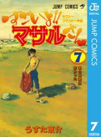 紀伊國屋書店BookWebで買える「セクシーコマンドー外伝 すごいよ!!マサルさん 7」の画像です。価格は400円になります。