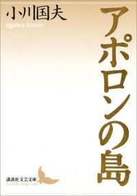 紀伊國屋書店BookWebで買える「アポロンの島」の画像です。価格は864円になります。