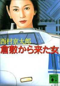 (231) 倉敷から来た女