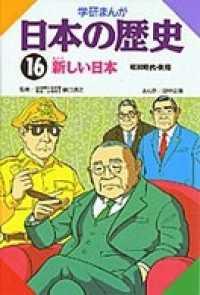 学研まんが日本の歴史 16 新しい日本