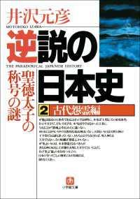 逆説の日本史2 古代怨霊編/聖徳太子の称号の謎