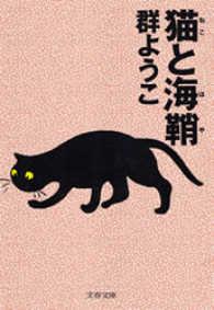 猫と海鞘(ほや)