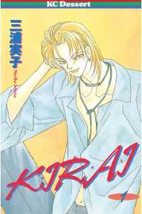 KIRAI 1巻