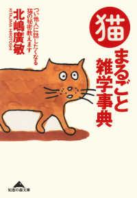 猫まるごと雑学事典