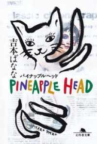 パイナップルヘッド