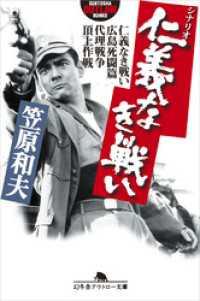 シナリオ仁義なき戦い 広島死闘篇  代理戦争  頂上作戦