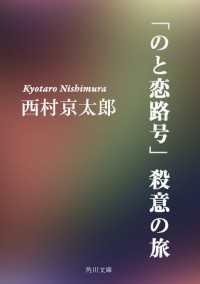 「のと恋路号」殺意の旅
