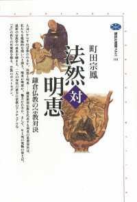 法然対明恵 鎌倉仏教の宗教対決