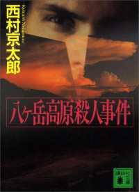 (131) 八ヶ岳高原殺人事件