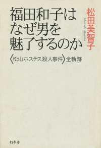 福田和子はなぜ男を魅了するのか《松山ホステス殺人事件》全軌跡