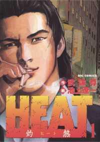 HEAT-灼熱-(1)