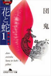 花と蛇1 誘拐の巻