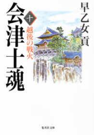 会津士魂 十 越後の戦火