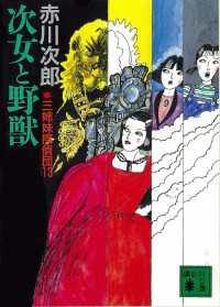 三姉妹探偵団(13) 次女と野獣