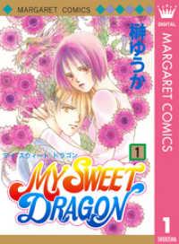 紀伊國屋書店BookWebで買える「MY SWEET DRAGON 1」の画像です。価格は400円になります。