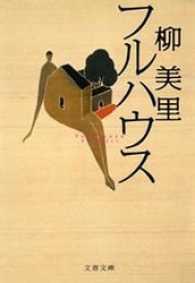 フルハウス(文春文庫)