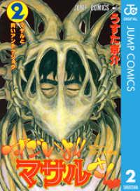 紀伊國屋書店BookWebで買える「セクシーコマンドー外伝 すごいよ!!マサルさん 2」の画像です。価格は400円になります。