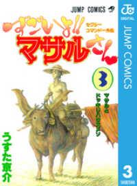 紀伊國屋書店BookWebで買える「セクシーコマンドー外伝 すごいよ!!マサルさん 3」の画像です。価格は400円になります。