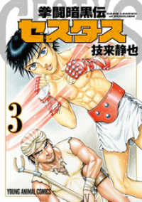 拳闘暗黒伝セスタス 3巻