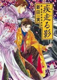 紀伊國屋書店BookWebで買える「疾走る影 真・霊感探偵倶楽部(3)」の画像です。価格は486円になります。