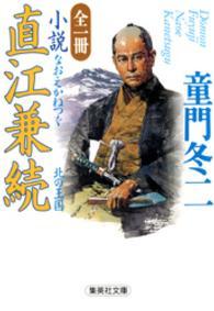 全一冊 小説 直江兼続